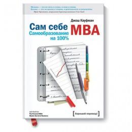 Сам себе MBA. Кауфман Д., MIF00004178