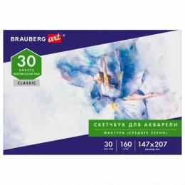 Бумага для акварели, альбом для рисования 160 г/м2, 148х210 мм, 30 л., склейка, BRAUBERG ART