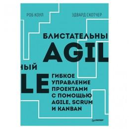 Блистательный Agile. Гибкое управление проектами с помощью Agile, Scrum и Kanban. Коул Р., К28532