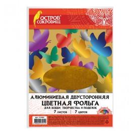 Цветная фольга А4 ДВУСТОРОННЯЯ АЛЮМИНИЕВАЯ НА БУМАЖНОЙ ОСНОВЕ, 7л. 7цв., ОСТРОВ СОКРО, 111962