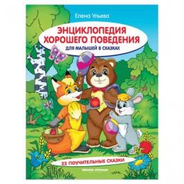 Энциклопедия хорошего поведения для малышей в сказках, Ульева Е., О0089059