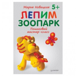 Лепим зоопарк: пошаговый мастер-класс. Новацкая М. В., К25033