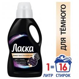 Средство для стирки жидкое автомат 1 л ЛАСКА Для тёмного, гель-концентрат, 2462822