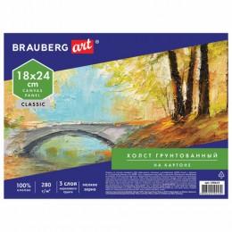 Холст на картоне BRAUBERG ART CLASSIC, 18х24 см, грунтованный, 100% хлопок, мелкое зерно, 190619