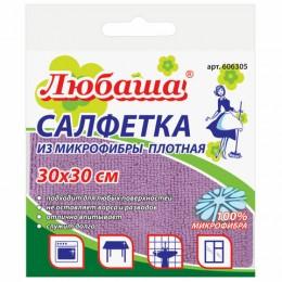 Салфетка универсальная, плотная микрофибра, 30х30 см, фиолетовая, ЛЮБАША
