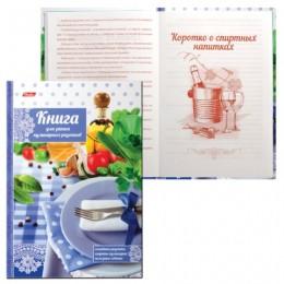 Книга для кулинарных рецептов, А5, 80 л., HATBER, 7БЦ,