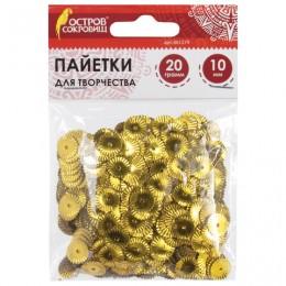 Пайетки для творчества Рифленые, золото, 10 мм, 20 грамм, ОСТРОВ СОКРОВИЩ, 661279