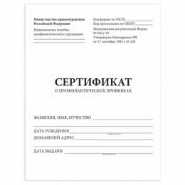 Сертификат о профилактических прививках (Форма № 156/у-93), 6 л., А5 140x195 мм, STAFF, 130252