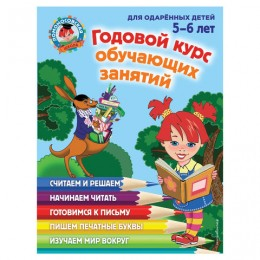 Годовой курс обучающих занятий: для детей 5-6 лет. Володина Н.В., 258928