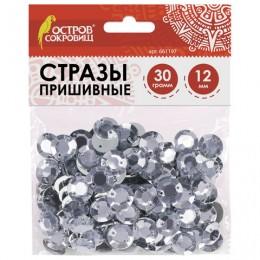 Стразы для творчества Круглые, серебро, 12 мм, 30 грамм, ОСТРОВ СОКРОВИЩ, 661197