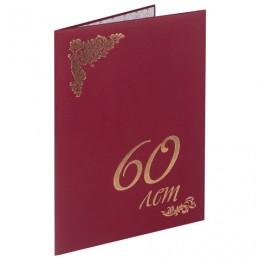 Папка адресная бумвинил 60 (лет), формат А4, бордовая, индивидуальная упаковка, STAFF, 129574