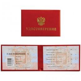 Бланк документа Удостоверение (Герб России), обложка с поролоном, красный, 66х100 мм, 123616