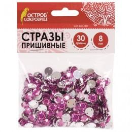 Стразы для творчества Круглые, розовые, 8 мм, 30 грамм, ОСТРОВ СОКРОВИЩ, 661210