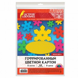 Картон цветной А4 ГОФРИРОВАННЫЙ, 5 листов 5 цветов, 250 г/м2, ЯРКИЕ ЦВЕТА, ОСТРОВ СОКРОВИЩ, 129294