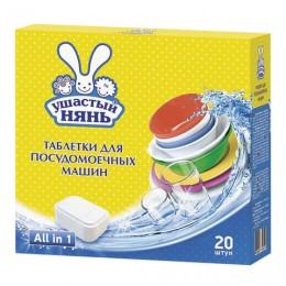Средство для мытья посуды в посудомоечных машинах 20 шт., УШАСТЫЙ НЯНЬ, таблетки, 06450
