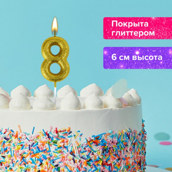 Свеча-цифра для торта