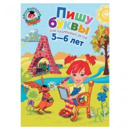 Пишу буквы: для детей 5-6 лет. Володина Н.В., 253842