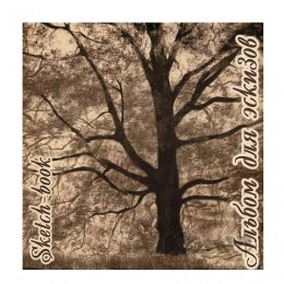 Альбом для эскизов 210х210 мм, 40 л., 70 г/м2, крафт-бумага, на скобе, Дерево, ЭД
