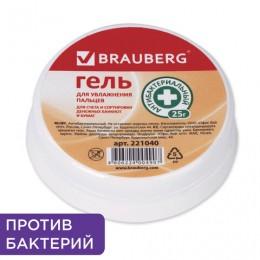 Гель для увлажнения пальцев BRAUBERG, 25 г, Россия, 221040