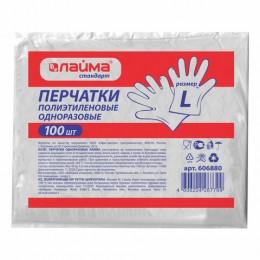 Перчатки полиэтиленовые, КОМПЛЕКТ 50 пар (100 шт.), размер L (большой) 6 микрон, ЛАЙМА, 606880