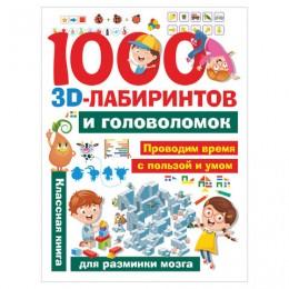 1000 занимательных 3D-лабиринтов и головоломок, 845936