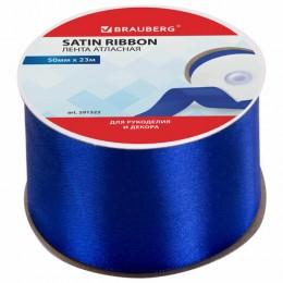 Лента атласная ширина 50 мм, длина 23 м, синяя, BRAUBERG, 591522