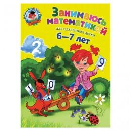 Занимаюсь математикой: для детей 6-7 лет. Сорокина Т.В., 302969