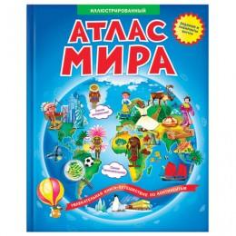 Атлас детский, А4, Иллюстрированный атлас мира. Книжка-путешествие, 64 стр.