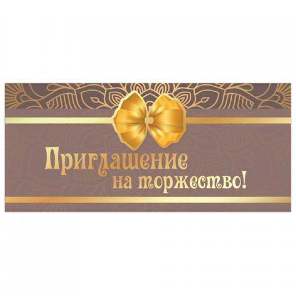 Приглашение на торжество 96x210 мм (в развороте 96x420 мм),
