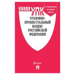 Кодекс РФ УГОЛОВНО-ПРОЦЕССУАЛЬНЫЙ, мягкий переплёт, 127542
