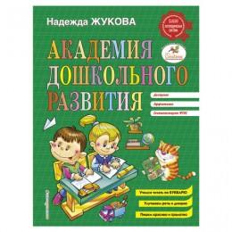 Академия дошкольного развития. Жукова Н.С., 896128