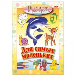 Книжка-раскраска А5, 8 л., HATBER, Для самых маленьких, Дельфин, 8Рц5 03217, R072910