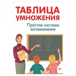 Таблица умножения. Простая система запоминания. Иванов А. И., К28410