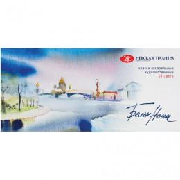 Краски акварельные художественные Белые Ночи, 24 цвета, кювета 2,5 мл, пластиковая коробка, 1942090
