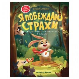Энциклопедия для малышей в сказках. Я побеждаю страхи, Ульева Е.