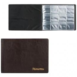 Альбом для монет, 205х150х10 мм, для 72 монет, 6 листов (карманы 44х44 мм), М9-02