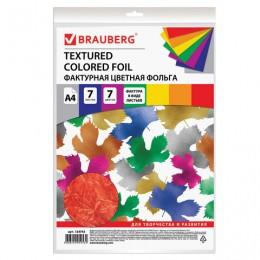 Цветная фольга А4 ФАКТУРНАЯ, 7 листов, 7 цветов, ЛИСТЬЯ, BRAUBERG, 205х255 мм, 124743