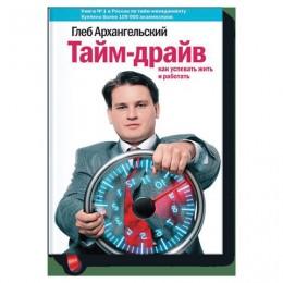 Тайм-драйв. Архангельский Г., MIF00000697
