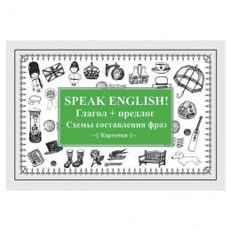 Карточки обучающие Speak English! Глагол + предлог. Схемы составления фраз, Питер, К27731