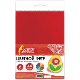 Цветной фетр для творчества А4 ОСТРОВ СОКРОВИЩ, 8 листов, 8 цветов, толщина 2 мм, яркие цвета, 660621