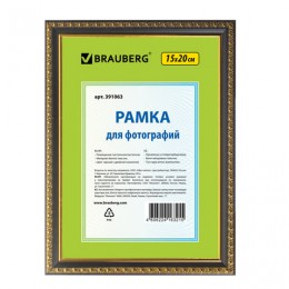 Рамка 15х20 см, пластик, багет 16 мм, BRAUBERG