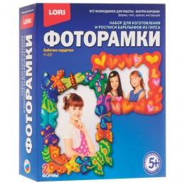 Набор для отливки фоторамок из гипса Бабочки-сердечки, 2 формы, гипс, краски, кисть, LORI, Н-021