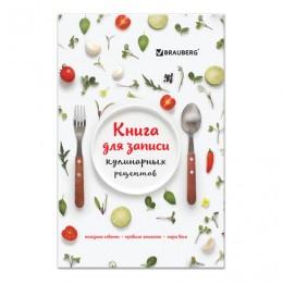 Книга для записи кулинарных рецептов, А5, 80 л.,