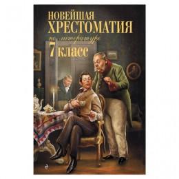 Новейшая хрестоматия по литературе. 7 класс, 897362