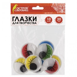 Глазки для творчества, вращающиеся, с ресницами, 20 мм, 10 шт., цветные, ОСТРОВ СОКРОВИЩ, 661321