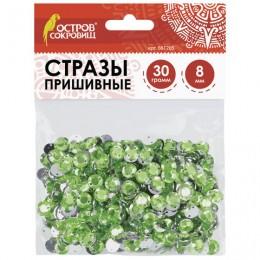 Стразы для творчества Круглые, салатовый, 8 мм, 30 грамм, ОСТРОВ СОКРОВИЩ, 661205