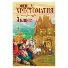 Новейшая хрестоматия по литературе. 3 класс, 843308