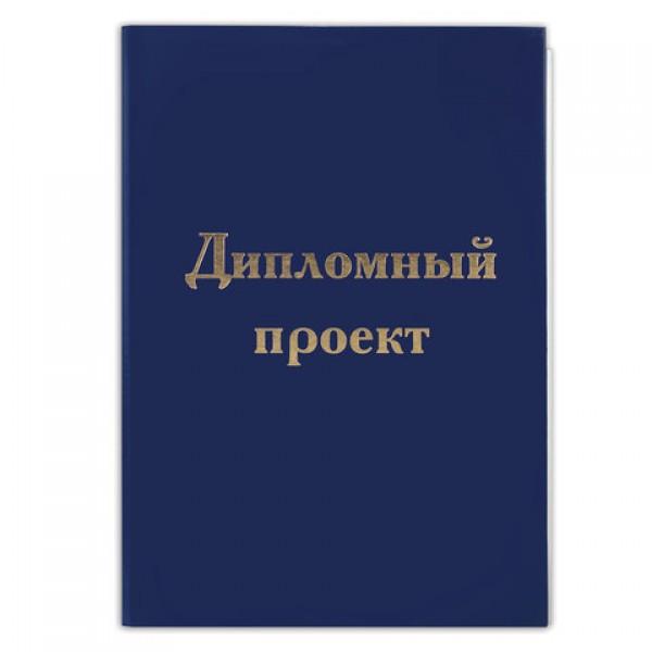 Папка для дипломного проекта STAFF, А4, 215х305 мм, жесткая обложка, бумвинил, фольга, 100 л., с рамкой, 122214