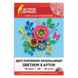Картон цветной А4 2-сторонний МЕЛОВАННЫЙ, 10 листов, 10 цветов, в папке, ОСТРОВ СОКРОВИЩ, 200х290 мм,