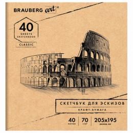 Альбом для рисования, крафт-бумага 70 г/м2 205х195 мм 40 л., на скобе, BRAUBERG ART